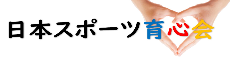 一般社団法人日本スポーツ育心会
